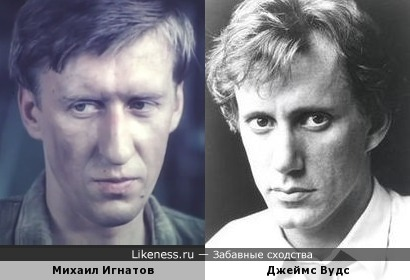 Михаил Игнатов и Джеймс Вудс