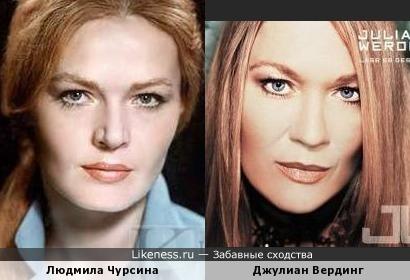 Людмила Чурсина и Джулиан Вердинг