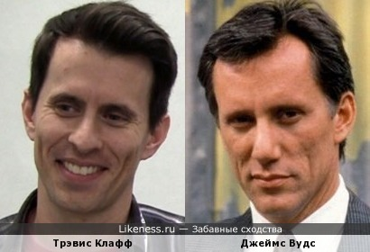 Трэвис Клафф и Джеймс Вудс
