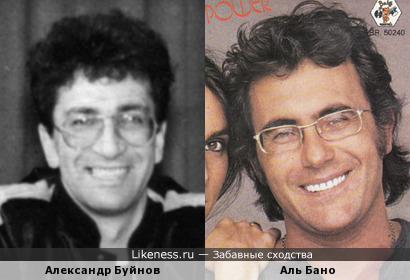 Александр Буйнов и Аль Бано