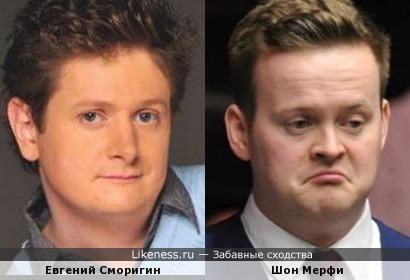 Евгений Сморигин и Шон Мерфи