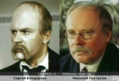 Сергей Бондарчук и Николай Пастухов