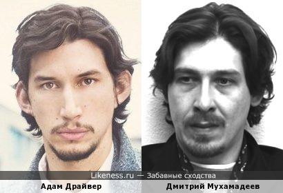 Адам Драйвер и Дмитрий Мухамадеев