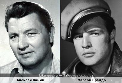 Алексей Ванин и Марлон Брандо
