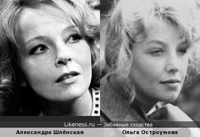Александра Шлёнская и Ольга Остроумова