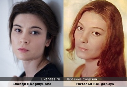 Клавдия Коршунова и Наталья Бондарчук