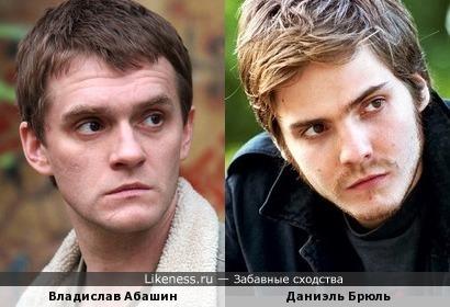 Владислав Абашин и Даниэль Брюль