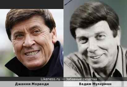 Джанни Моранди и Вадим Мулерман
