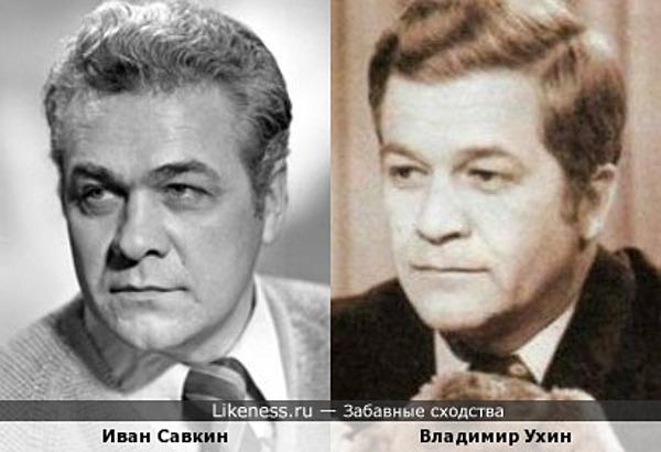 Иван Савкин и Владимир Ухин