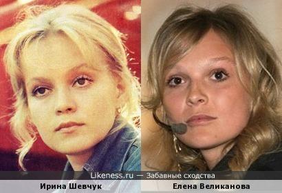 Ирина Шевчук и Елена Великанова