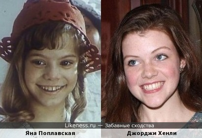 Яна Поплавская и Джорджи Хенли