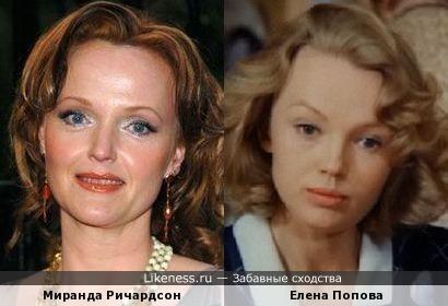 Миранда Ричардсон и Елена Попова