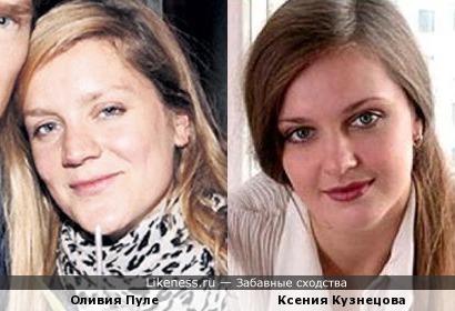 Оливия Пуле и Ксения Кузнецова