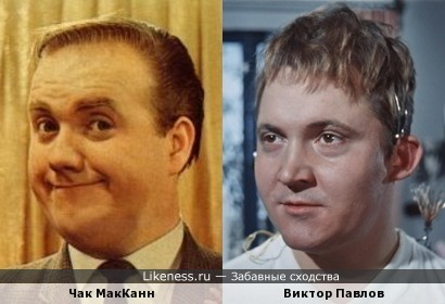 Чак МакКанн и Виктор Павлов