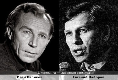 Иван Лапиков и Евгений Майоров