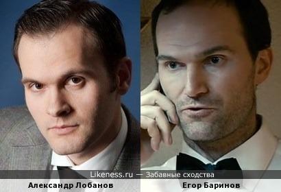 Александр Лобанов и Егор Баринов
