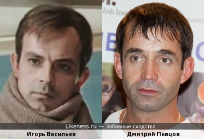 Игорь Васильев и Дмитрий Певцов