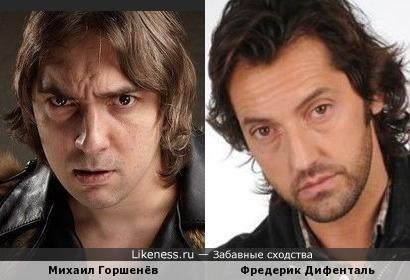 Михаил Горшенёв и Фредерик Дифенталь