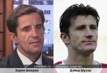 Зорян Шкиряк и Давор Шукер