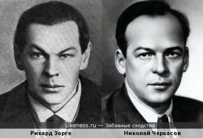 Рихард Зорге и Николай Черкасов