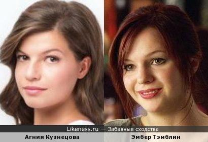 Агния Кузнецова и Эмбер Тэмблин