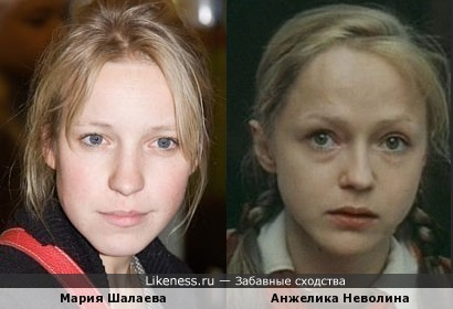 Мария Шалаева и Анжелика Неволина