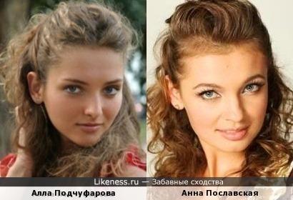Алла Подчуфарова и Анна Пославская