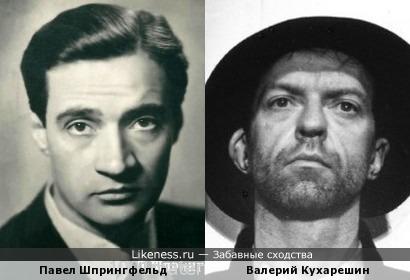 Павел Шпрингфельд и Валерий Кухарешин