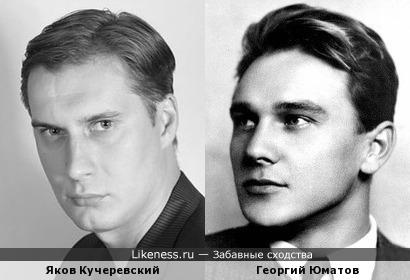 Яков Кучеревский и Георгий Юматов