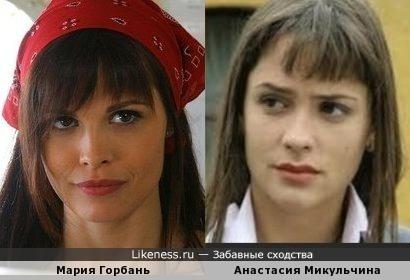 Мария Горбань и Анастасия Микульчина