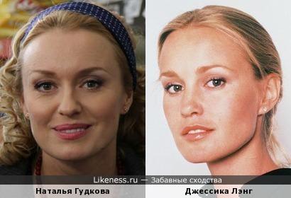 Наталья Гудкова и Джессика Лэнг