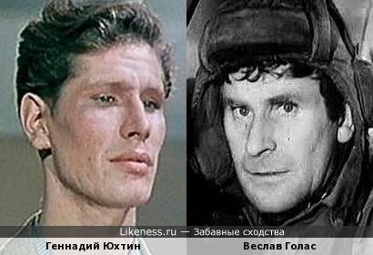 Геннадий Юхтин и Веслав Голас
