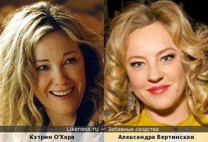 Кэтрин О'Хара и Александра Вертинская