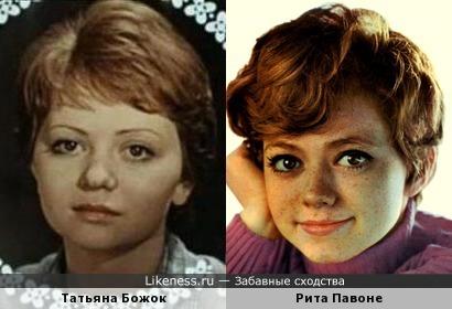 Татьяна Божок и Рита Павоне