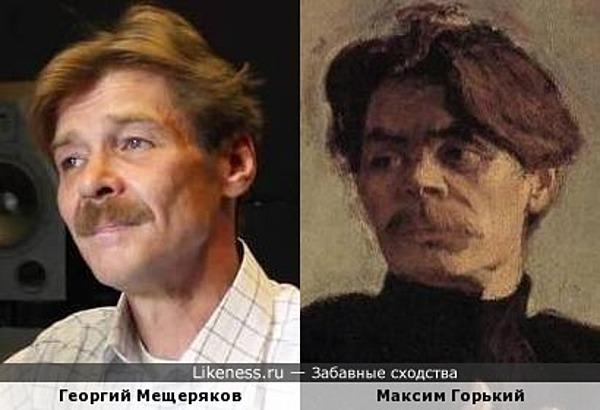 Георгий Мещеряков и Максим Горький
