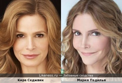 Кира Седжвик и Мария Падилья