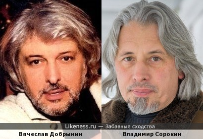 Вячеслав Добрынин и Владимир Сорокин