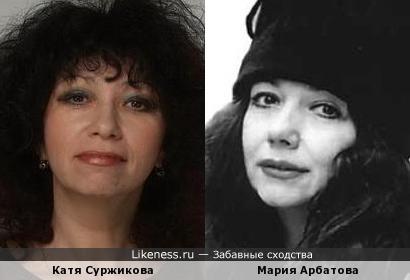 Катя Суржикова и Мария Арбатова