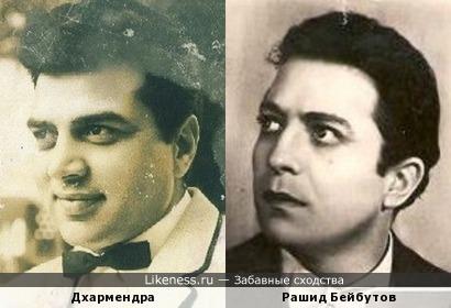 Дхармендра и Рашид Бейбутов