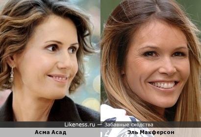 Асма Асад и Эль Макферсон