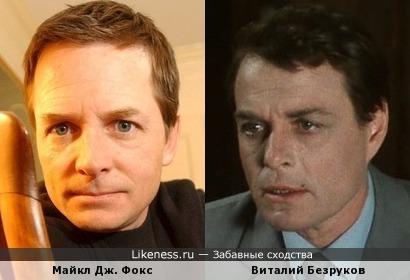 Майкл Дж. Фокс vs Виталий Безруков