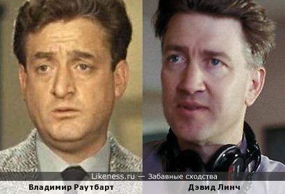 Владимир Раутбарт и Дэвид Линч