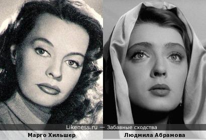 Марго Хильшер и Людмила Абрамова
