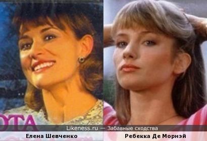 Елена Шевченко и Ребекка Де Морнэй