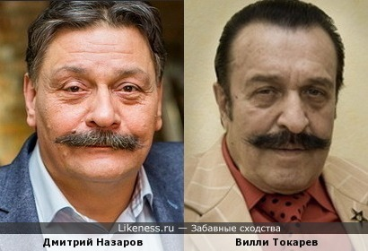 Дмитрий Назаров и Вилли Токарев
