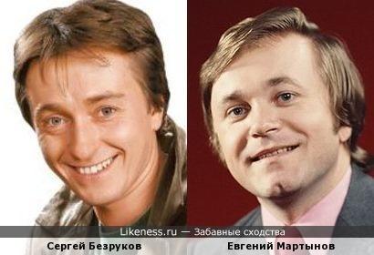 Сергей Безруков и Евгений Мартынов
