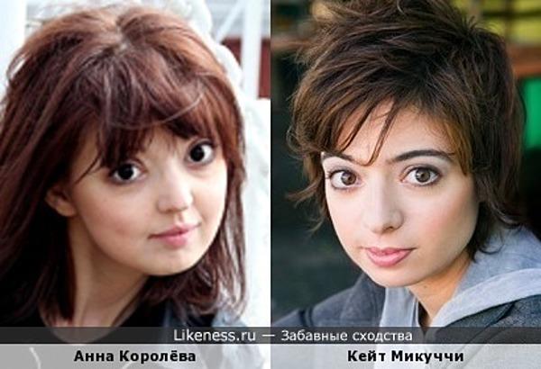 Анна Королёва и Кейт Микуччи