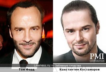 Том Форд и Константин Костомаров