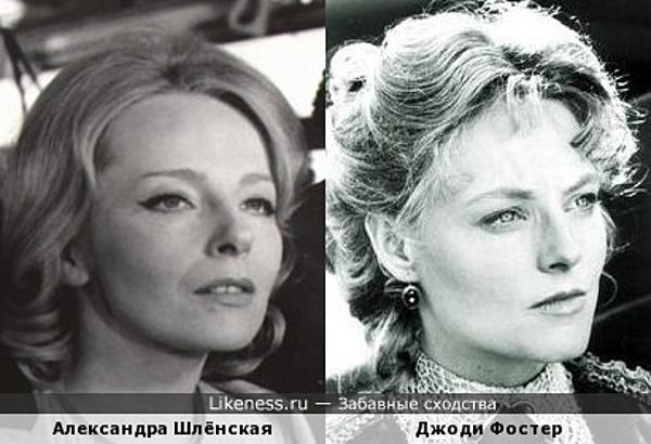 Александра Шлёнская и Джоди Фостер