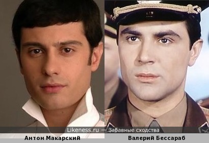 Антон Макарский и Валерий Бессараб